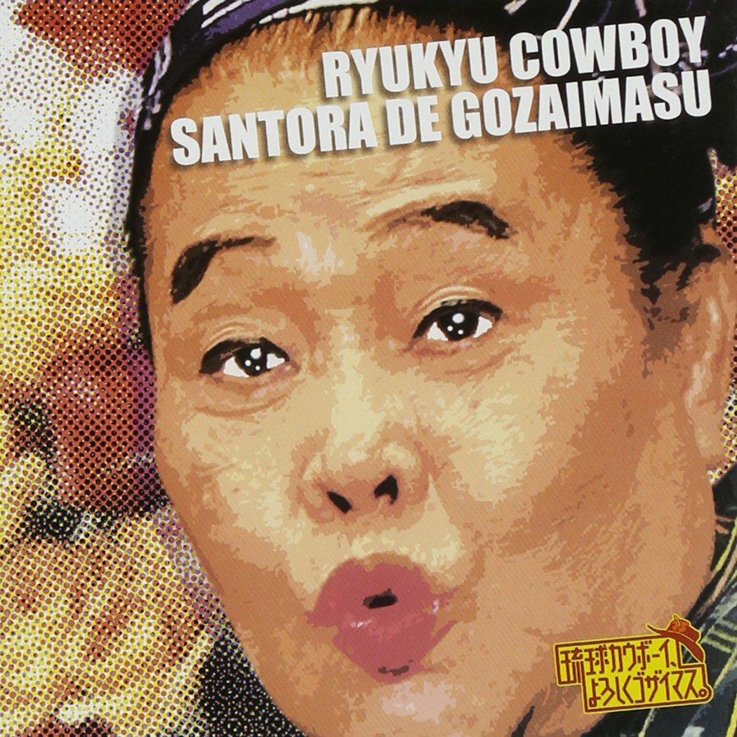 ryuCowboy